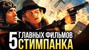5 главных фильмов СТИМПАНКА - YouTube
