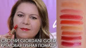 СВОТЧИ <b>Кремовая</b> губная <b>помада</b> Giordani Gold Орифлэйм ...