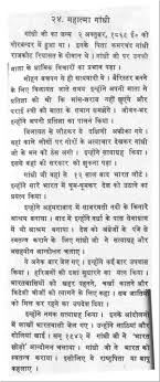 short essay on mahatma gandhi in hindi