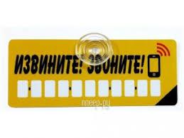 Купить <b>Автовизитка</b> Mashinokom Извините, звоните AVP 005 - на ...
