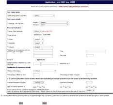 how to fill mat mba application form  mat application form