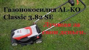 Обзор <b>газонокосилки AL-KO Classic 3.82</b> SE. - YouTube