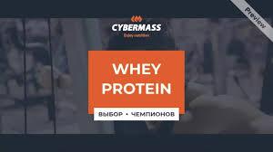 Whey protein - сывороточный протеин - YouTube