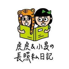 虎虎與小旻的長照私日記