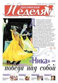Деснянская неделя №35 (126), 30 августа 2012 by Nedelya ...