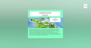<b>Удивительная Италия</b> — <b>Наталья Ильина</b>   Читать книгу онлайн ...