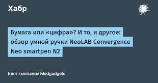 Бумага или «цифра»? И то, и другое: обзор умной ручки <b>NeoLAB</b> ...