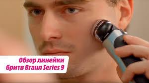 Обзор линейки <b>бритв Braun</b> Series 9 - YouTube