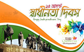 happy independence day in bengali language swadhinata happy independence day in bengali language 15