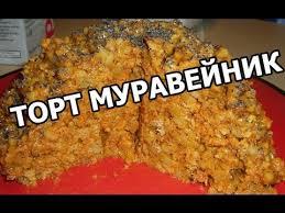 Торт муравейник из <b>печенья</b> за 8 минут! - YouTube
