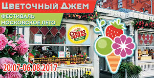 The results of the festival «Moscow <b>Summer</b>. <b>Flower</b> Jam ...