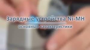 Выбор <b>зарядного устройства</b> для Ni-MH аккумуляторов - YouTube