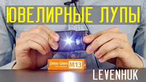 Ювелирные <b>лупы Levenhuk Gem</b> - YouTube