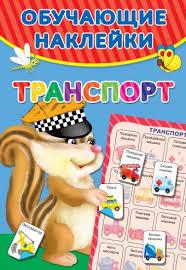«Транспорт» - описание <b>книги</b> | <b>Обучающие</b> наклейки ...