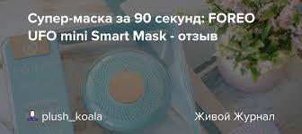 Супер-<b>маска</b> за 90 секунд: FOREO UFO mini <b>Smart</b> Mask - отзыв ...