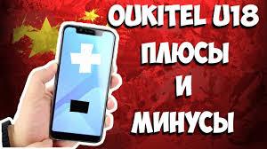 <b>Oukitel U18</b> - все плюсы и минусы копии айфона 10! Реальный ...