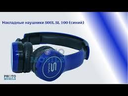 Накладные <b>наушники Soul</b> SL 100( синий) - YouTube