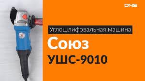Распаковка угловой <b>шлифовальной машины Союз УШС-9010</b> ...