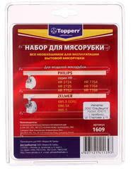Купить <b>Набор для мясорубки Topperr</b> 1609 по супер низкой цене ...