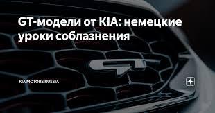 <b>GT</b>-модели от KIA: немецкие уроки соблазнения | KIA Motors ...