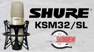 SHURE KSM32/SL - Универсальный <b>студийный микрофон</b> (vs ...