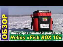 Ящик для зимней рыбалки - <b>Helios</b> Fish <b>BOX</b> 10 (Тонар) - YouTube