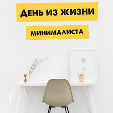 День из жизни минималиста | эффективность мотивация успех