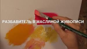 Разбавитель в <b>масляной</b> живописи или чем разбавлять ...
