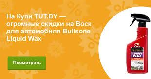Купить Воск для автомобиля Bullsone Liquid Wax в Минске с ...