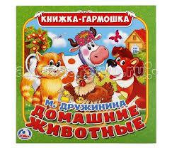 Умка Книжка-гармошка <b>Домашние животные М. Дружинина</b> ...