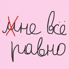 Не всё равно
