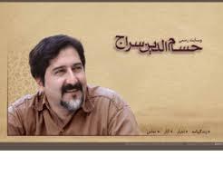 Image result for حسام الدین سراج