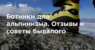 <b>Ботинки</b> для альпинизма. Отзывы и советы бывалого — Блог ...