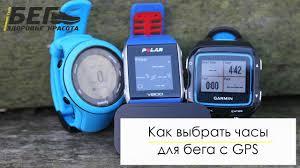 Как выбрать <b>часы для бега с</b> GPS - YouTube
