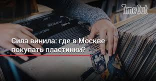 Сила <b>винила</b>: где в Москве покупать <b>пластинки</b>?   Музыка и клубы ...