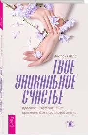 """Книга """"<b>Твое уникальное</b> счастье. Простые и эффективные ..."""