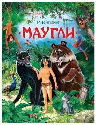 """Киплинг Р. """"Любимые детские писатели. <b>Маугли</b> ..."""