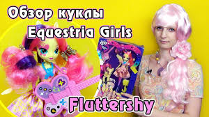Обзор <b>куклы</b> и пони Флаттершай - <b>Equestria Girls</b> - Rainbow Rocks