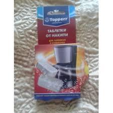 Очиститель <b>TOPPERR Таблетки</b> для удаления <b>накипи</b> - «Находка ...