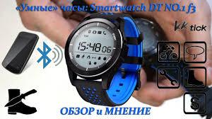 <b>Часы NO</b>.<b>1 f3</b> - синхронизируемые со смартфоном. ОБЗОР и ...
