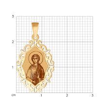 <b>Золотая нательная иконка</b> «Святая мученица Надежда ...