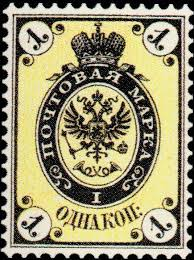 <b>Coat of Arms</b> of Russian Empire Postal Department with Crown