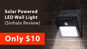 <b>Solar Powered LED</b> Wall Light (Sinhala Review) - YouTube