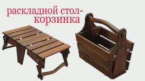 Раскладной <b>стол</b>-корзинка из дерева. Folding <b>table</b> - basket ...