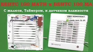 Вытяжной <b>вентилятор</b> с жалюзи <b>ВЕНТС 100 МА</b> ТН с таймером и ...