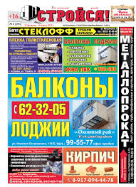 "Стройся by ГАЗЕТА ""ЯРМАРКА"" - issuu"