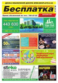 Besplatka #37 Днепр by besplatka ukraine - issuu