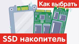 Как выбрать <b>твердотельный накопитель SSD</b>? - YouTube