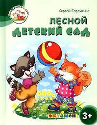 Академия котят. Колыбельная для мамы. 3+ - <b>Гордиенко Сергей</b> ...