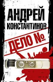 Дело № Константинов Андрей Дмитриевич | Буквоед ISBN 978-5 ...